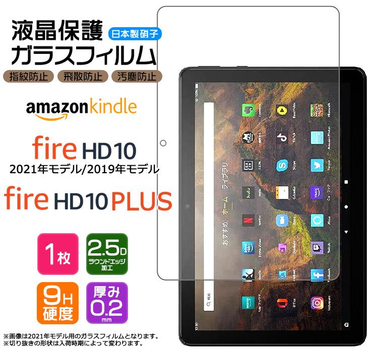 メール便 送料無料 AGC日本製ガラス Fire HD 10 2021年モデル 開催中 Plus 10.1インチ 強化ガラス 液晶保護 アマゾン タブ プラス Kindle セールSALE%OFF 新モデル 新型 飛散防止 NEWモデル タブレット 指紋防止 Amazon