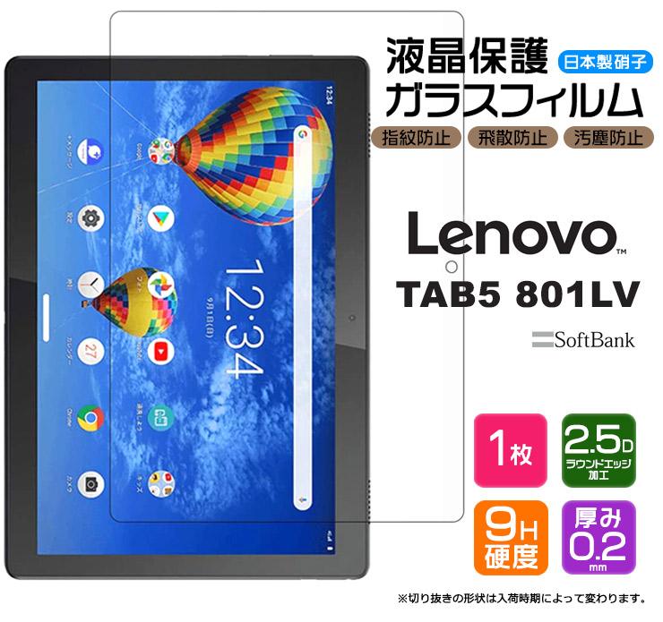 メール便 送料無料 AGC日本製ガラス Lenovo TAB5 801LV 再入荷/予約販売! Tab M10 激安 REL LAVIE E TE710 KAW 10インチ ラビ ソフトバンク ラヴィ 強化ガラス renovo タブファイブ タブレット 飛散防止 ガラスフィルム 硬度9H 2.5Dラウンドエッジ加工 指紋防止 液晶保護 レノボ
