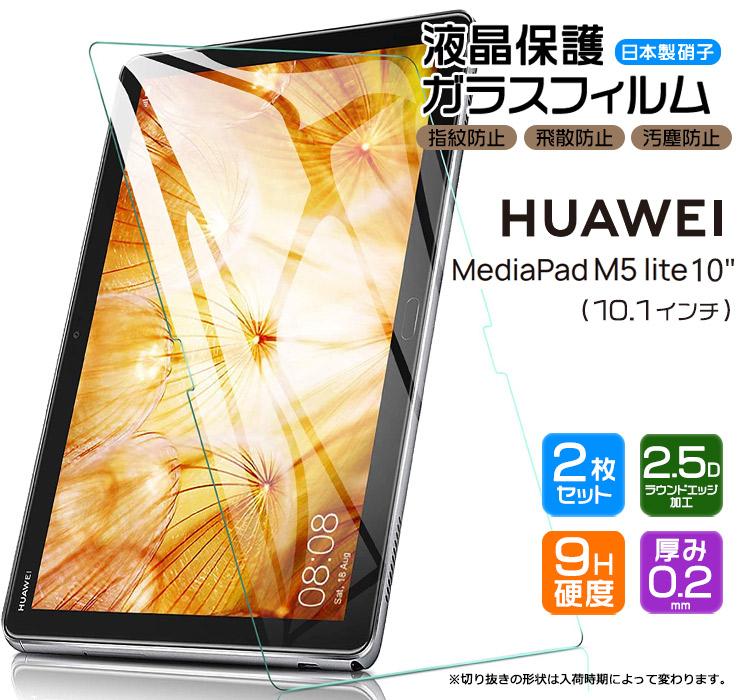 メール便 送料無料 数量限定アウトレット最安価格 安心の2枚セット AGC日本製ガラス HUAWEI MediaPad M5 lite 10 ガラスフィルム 10.1インチ BAH2-L09 タブレット SIMフリー 液晶保護 BAH2-W19 強化ガラス メディアパッド ファーウェイ Wi-Fiモデル 訳あり 飛散防止 指紋防止