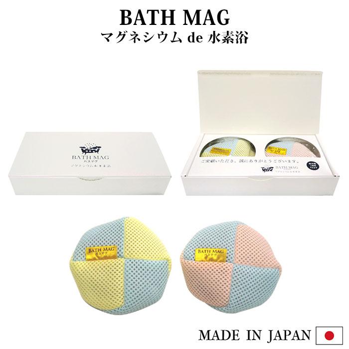 バスマグ【BATH MAG】マグネシウム de 水素浴(2個入り)水素 水素水 水素風呂 弱アルカリ性 イオンお風呂 バスグッズ ギフト 送料無料
