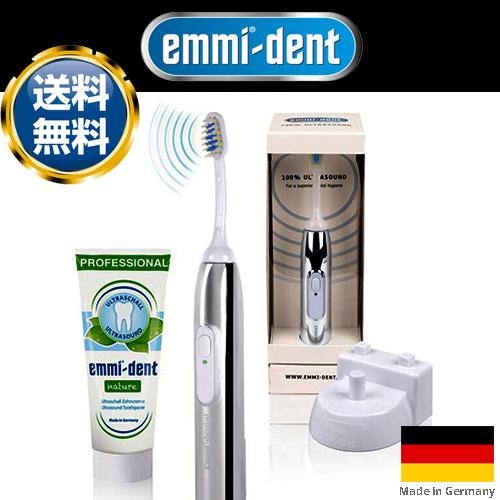 超音波歯ブラシ エミデントスターターセット(歯ブラシ-ブルー)EMMI-DENT電動歯ブラシ ドイツ製