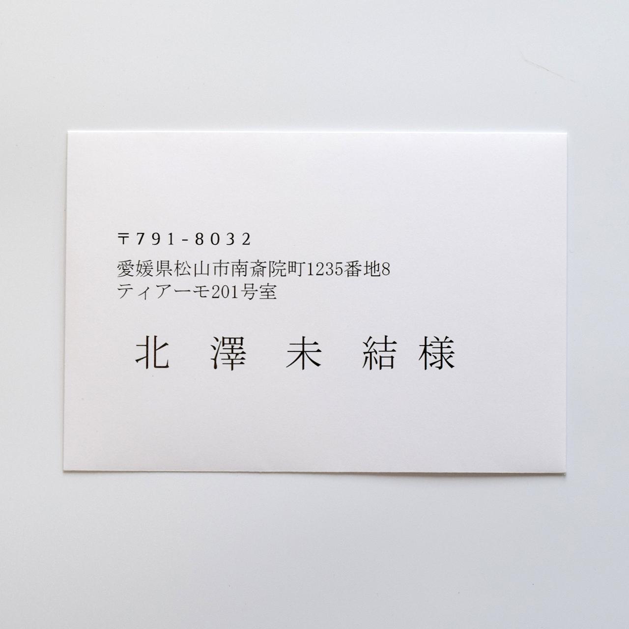 1枚から注文可能 正規品送料無料 Ti Amo 招待状用 宛名印刷筆耕 お得 オプション