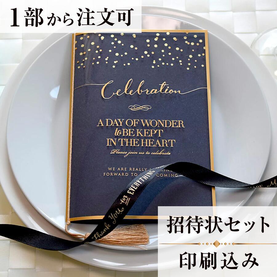 1部から注文可 結婚式 招待状 ウエディング Ti Amo 房付 印刷込み 期間限定の激安セール 招待状セット 期間限定お試し価格 エトワール
