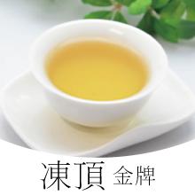 台湾烏龍茶の定番 ランキング総合1位 凍頂烏龍茶のコンテストで金牌奨を受賞しました 強めの焙煎が茶と一体に感じられ どっしりと美味しい ぜひ一度お試しください 凍頂烏龍茶 金牌奨受賞 台湾烏龍茶 50g マーケティング