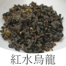製造方法からみると全発酵の紅茶 35%OFF 茶樹は烏龍茶の品種という台湾ならではの紅烏龍 かすかに香る蜜香と甘美な味わいをお楽しみください 実物 紅水烏龍茶 台湾紅茶 50g
