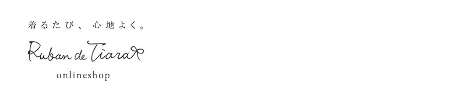 Ruban de Tiaraオンラインショップ:シュシュドママン、エムビー、オリジナルのお洋服や雑貨