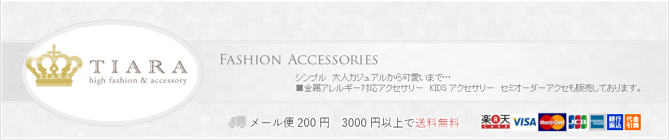 TIARA:アクセサリー・ファッション♪オーダーメードも可能です!!
