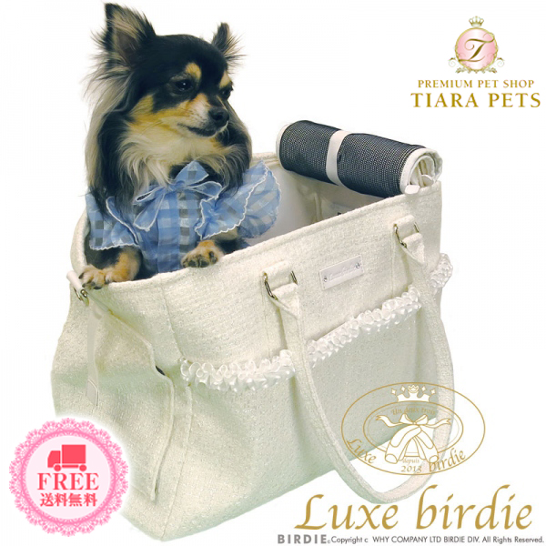 Luxe birdie (リュクスバーディ) クリスティキャリー(M)【小型犬 犬用 ペット キャリーバッグ セレブ/ 送料無料】