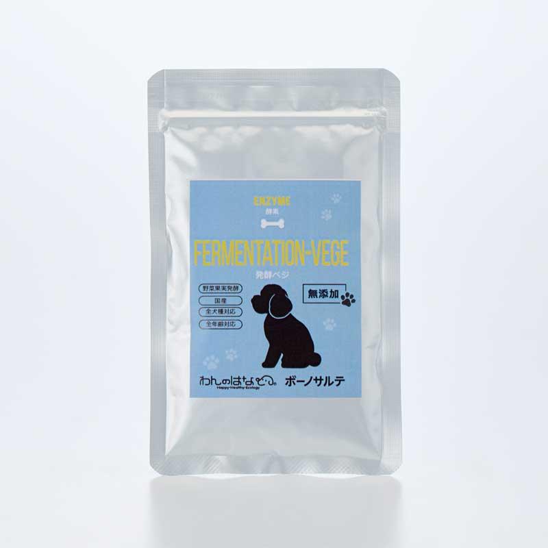 わんのはな ボーノサルテ 酵素 発酵ベジ 90g×10袋【犬用 サプリ】