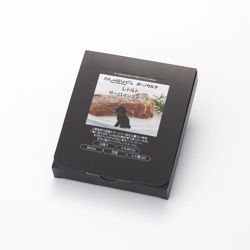わんのはな ボーノサルテレトルト 静岡県産サーロインステーキ 50g×10個セット【犬 ペット レトルトフード おやつ 肉】