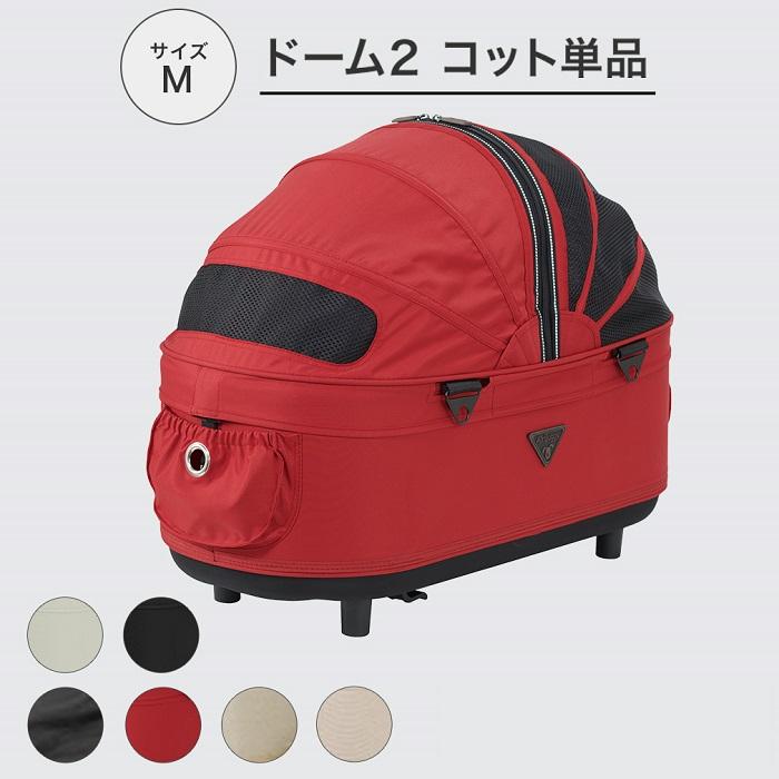 AirBuggy(エアバギー) ドーム2 コット M 単品【小型犬 キャリーバッグ キャリーカート ペットカート ペットバギー 犬用品/ 送料無料】