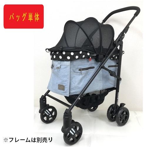 こちらは着替用バッグのみの販売ページです 着替用 マザーカート Mother 超安い Cart ラプレ Lサイズ ペットバギー キャリーカート 小型犬 新色追加して再販 ペットカート キャリーバッグ デニム 犬用品