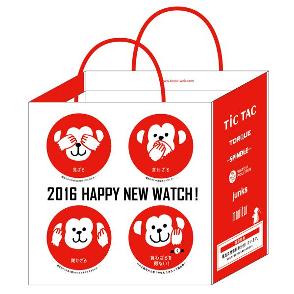 2015 夏季袋! 开心果的袋子 TiCTAC 袋手表 3 件! WEB HAPPYBAG