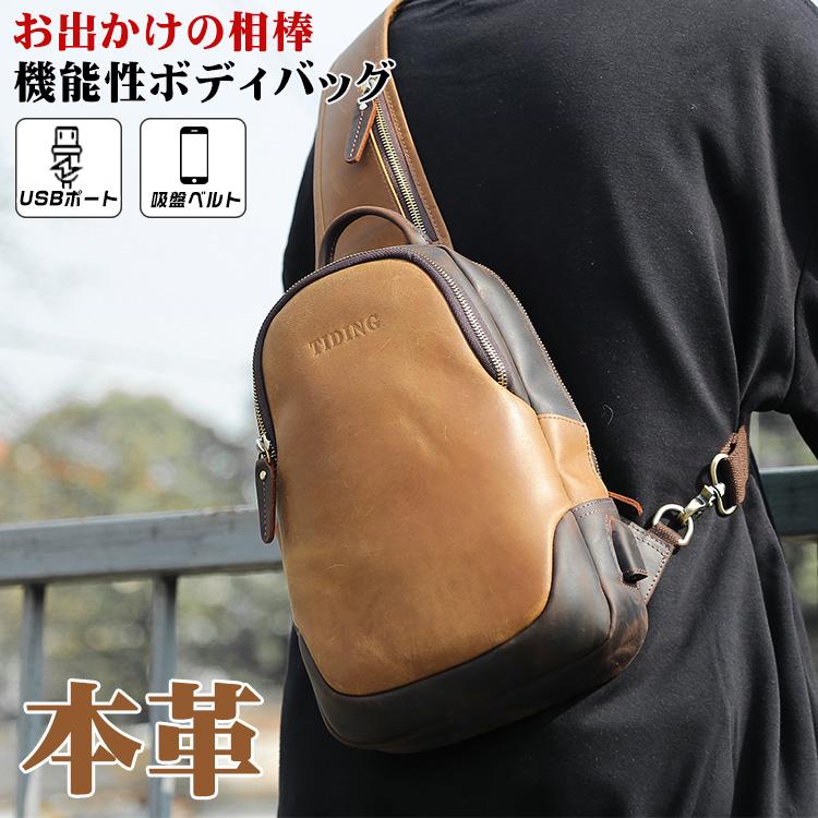 TIDING 大容量 厚手牛革 本革 ボディバッグ ワンショルダーバッグ USBポート 固定用吸盤付き iPad対応 機能性 充電可能 斜め掛け スプラインシンク オイルレザー キャメル