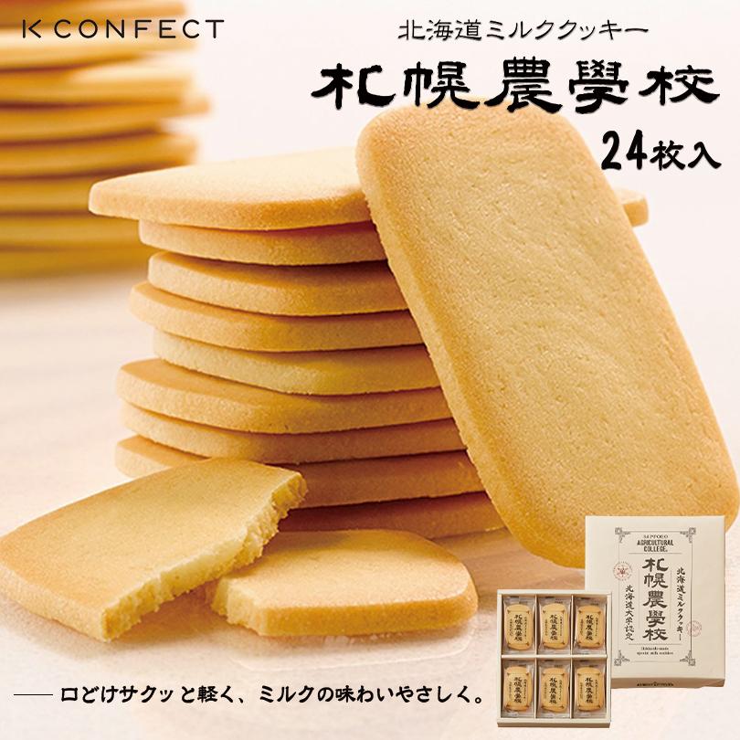 口どけサクッと軽く ミルクの味わいやさしく 札幌農学校 《24枚入》 Kコンフェクト 北海道 お土産 大特価 激安特価品 ミルク クッキー お取り寄せ バター ギフト サクサク プレゼント 小麦
