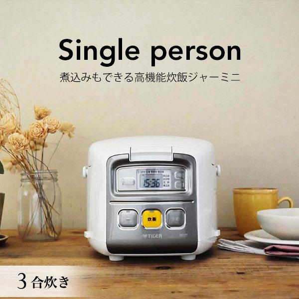 タイガー 人気の3合炊き炊飯器 炊飯器 マイコン 3合 JAI-R551 定番 ホワイト 炊飯ジャー 炊きたて タイガー魔法瓶 即納最大半額 1人暮らし