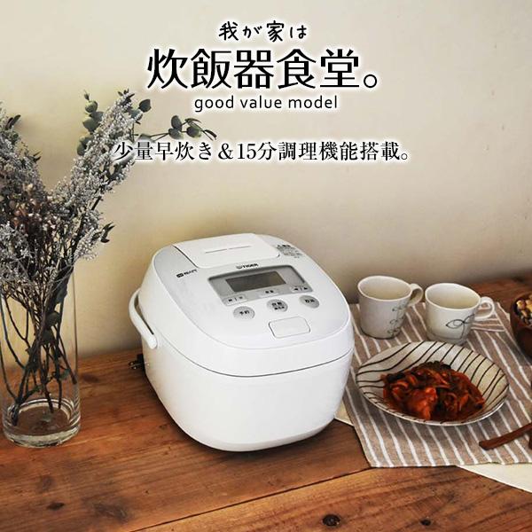 タイガー IH炊飯器 1升 JPE-B180 タイガー魔法瓶 炊飯ジャー 炊きたて IH 炊飯器 調理 早炊き 調理 時短 土鍋コーティング 麦めし もち麦 ホワイト
