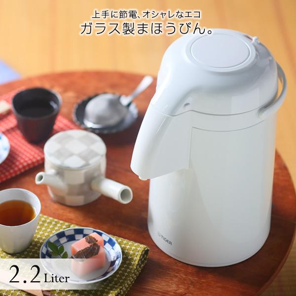 電気を使わずしっかり保温 保冷 ふたを開けてそのまま給湯できるガラス製まほうびん タイガー魔法瓶 エアーポット Seasonal Wrap入荷 とらーず ガラス製まほうびん 2.2L PNM-H221WU お得セット ガラスまほうびん まほうびん 日本製 保温 ホワイト ポット