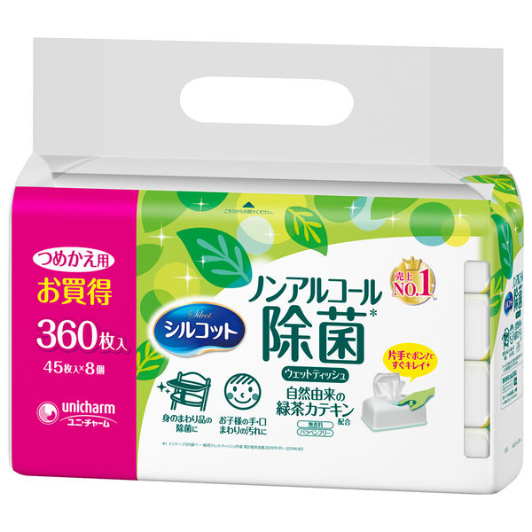 シルコット除菌ウェットティッシュノンアルコールタイプ 完売 定番の人気シリーズPOINT(ポイント)入荷 詰替 1パック 45枚×8個入