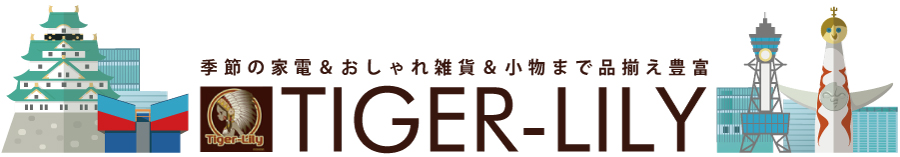 Tiger-Lily:季節の家電&おしゃれ雑貨&小物まで品揃え豊富Tiger-Lily