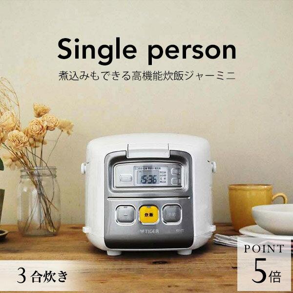 タイガー 人気の3合炊き炊飯器 炊飯器 マイコン 3合 JAI-R551 炊きたて 炊飯ジャー ホワイト 1人暮らし 評価 タイガー魔法瓶 SALE開催中