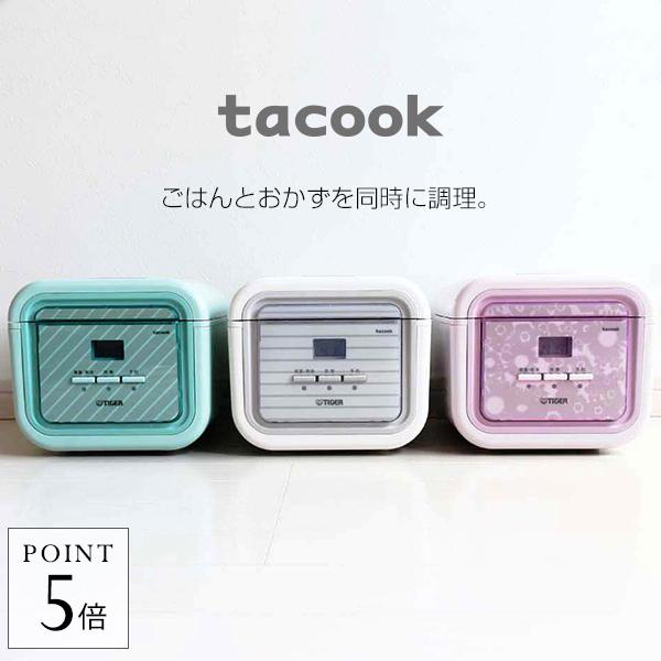 タイガー 炊飯器 マイコン 3合 tacook JAJ-A552 タイガー魔法瓶 炊飯ジャー 炊きたて 1人暮らし おかず 同時調理