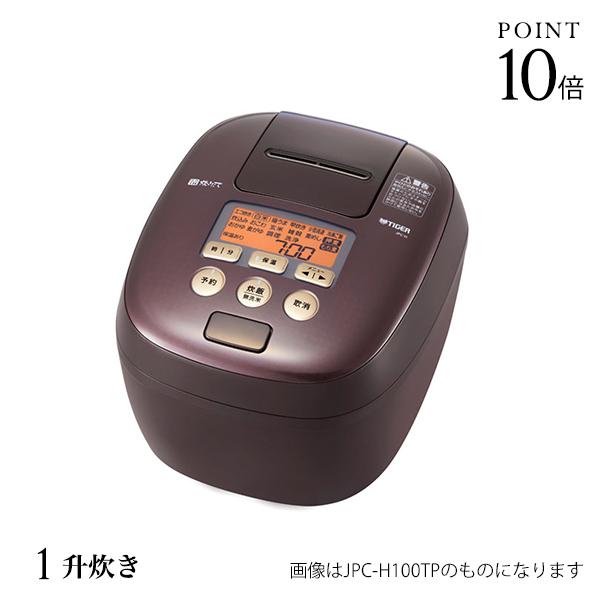 タイガー 圧力IH 炊飯器 1升 JPC-H180 ディープブラウン タイガー魔法瓶 炊飯ジャー 炊きたて 圧力 IH 炊飯器 土鍋 コーティング 麦めし コンパクト