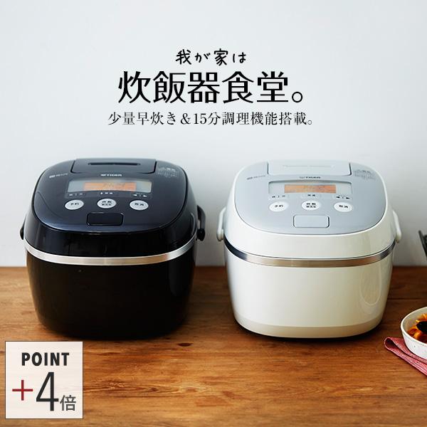タイガー IH炊飯器 5.5合 JPE-A100 タイガー魔法瓶 炊飯ジャー 炊きたて IH 炊飯器 調理 早炊き 調理 時短 土鍋コーティング 麦めし もち麦 ホワイト ブラック 炊きたて