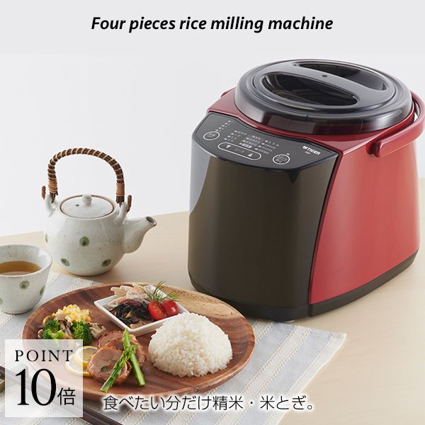タイガー魔法瓶 精米器 RSF-A100R レッド タイガー 無洗米 もち米 古米 分つき米 玄米 コンパクト 家庭用