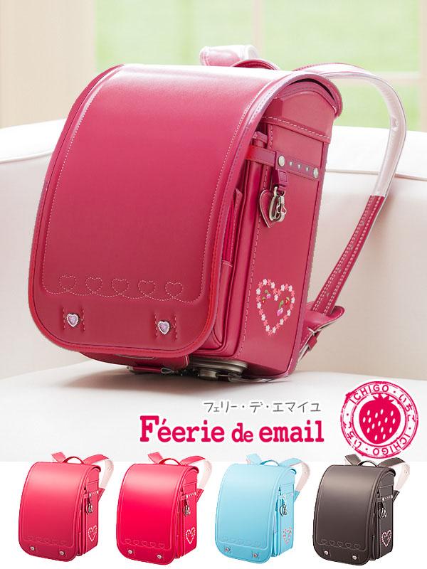 【送料無料】【人気のフィットちゃんランドセル】フェリー・デ・エマイユ いちご Feerie de email * Strawberry * FE-2711 2017年モデル A4クリアファイル・A4バインダー対応 ピンク系 ボルドー サックス
