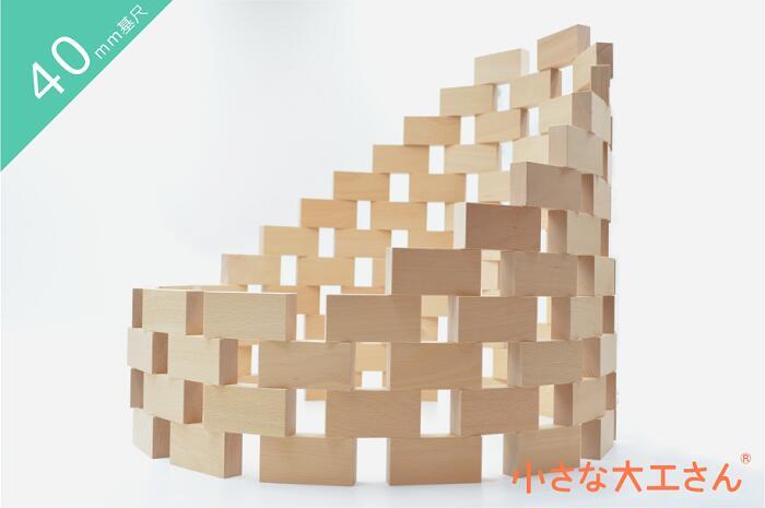 小さな大工さん 40mm基尺 積み木 知育 国産 人気 工場直販 日本製 100個セット 白木 初売り 無塗装 40-2直方体 激安通販専門店
