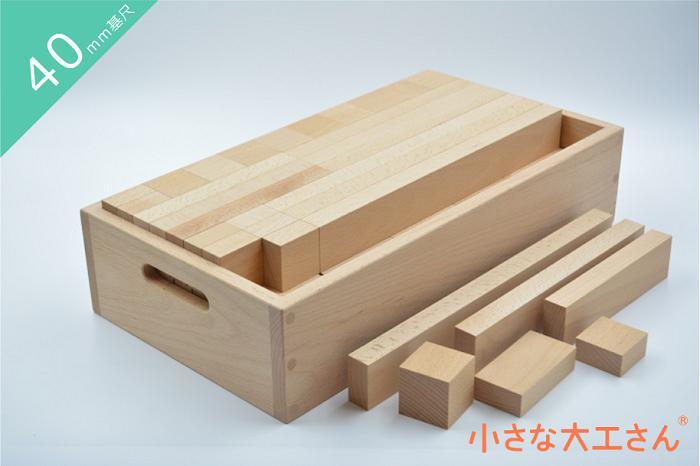 【40mm基尺】40-4 箱入り直方体と長~い積み木が入ったセット