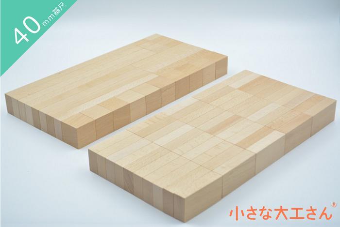 【40mm基尺】40-4直方体と長~い積み木が入ったセット