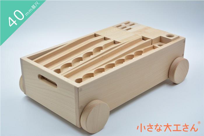 【40mm基尺】40-9 トロッコ入り積み木遊びもビー玉ころがし遊びもできるセット対象年齢3歳以上