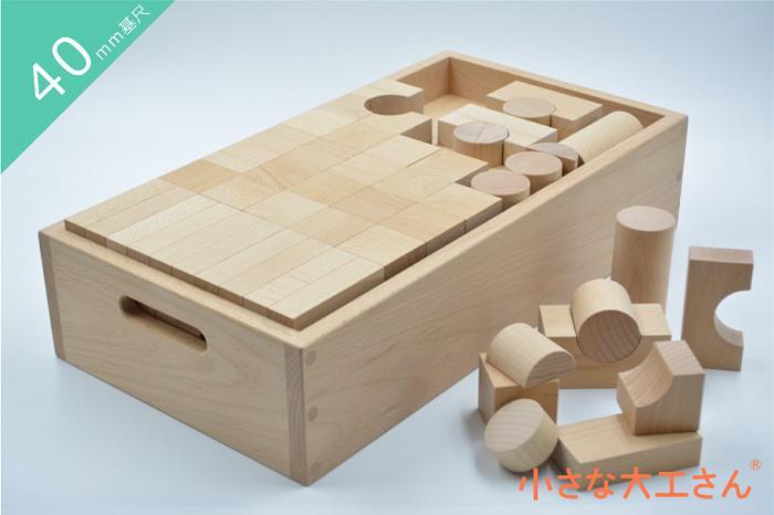 【40mm基尺】40-18 箱入りアーチや円柱などいろいろな形の積み木が102個入ったセット