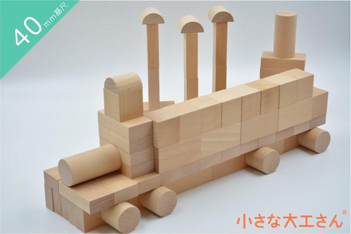 【40mm基尺】40-20積み木遊びの基本的な形が入った積み木セットはじめての積み木遊びにもおすすめ