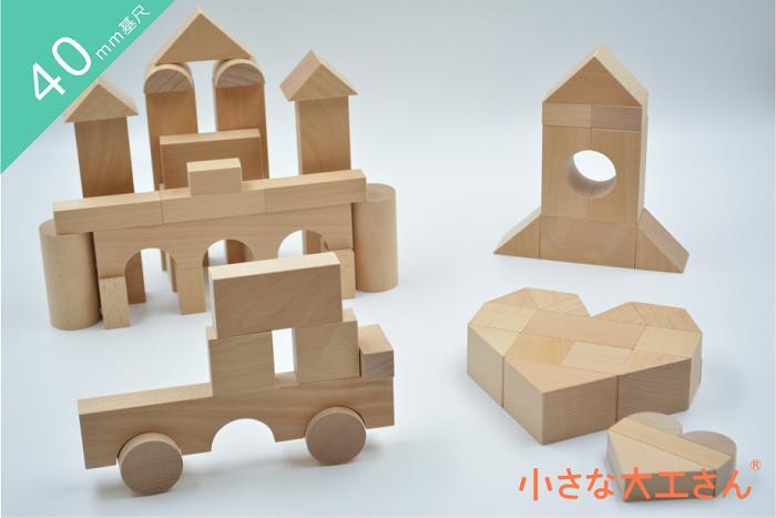 小さな大工さん 40mm基尺 積み木 知育 国産 人気 ラッピング無料 白木 無塗装 人気商品 つみき 日本製 売れ筋 40-21 工場直販 箱入り18種類の積み木が箱に入ったよくばりセット いつでも送料無料