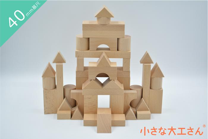 【40mm基尺】40-30 箱入り正三角形や円柱、長い積み木が入ったセット