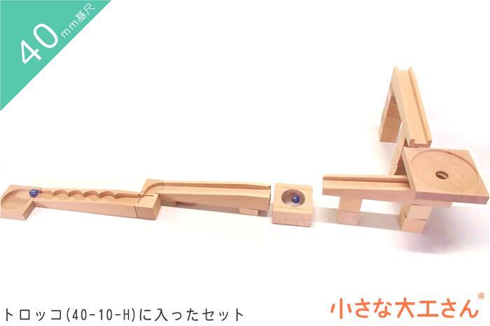 【40mm基尺】コンパクト7 トロッコ入り(40-10-H)省スペースで遊べるコンパクトシリーズビー玉5個つき 対象年齢3歳以上うずまきボードでぐるぐる、サークルでジャンプさせて遊ぼう☆