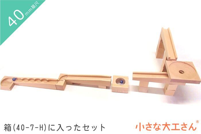 【40mm基尺】コンパクト7 箱入り(40-7-H)省スペースで遊べるコンパクトシリーズビー玉5個つき 対象年齢3歳以上うずまきボードでぐるぐる、サークルでジャンプさせて遊ぼう☆