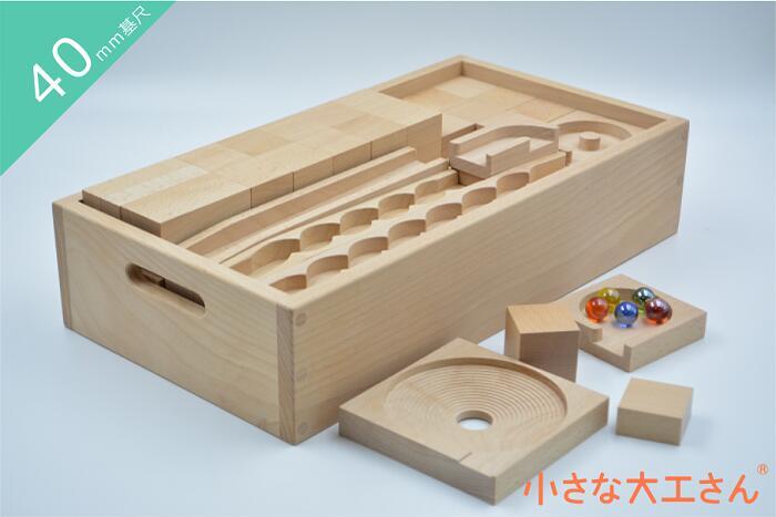 【40mm基尺】うずまきセット 箱入り うずまきボードが入ったビー玉ころがしレールセット ビー玉5個つき 対象年齢3歳以上
