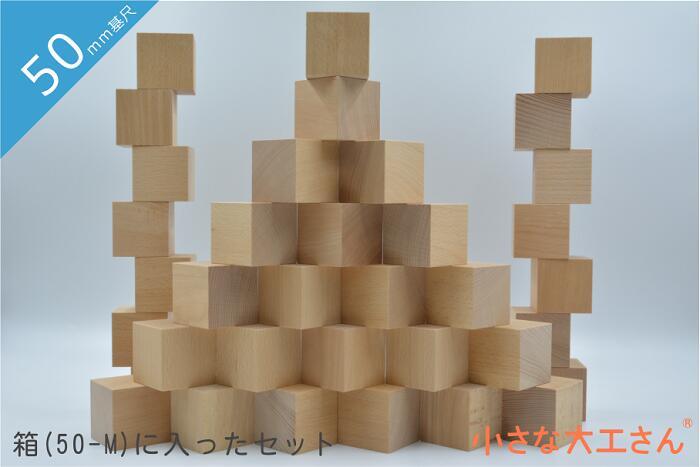 【50mm基尺】50-36A 箱入り(50-M) 立方体36個セット