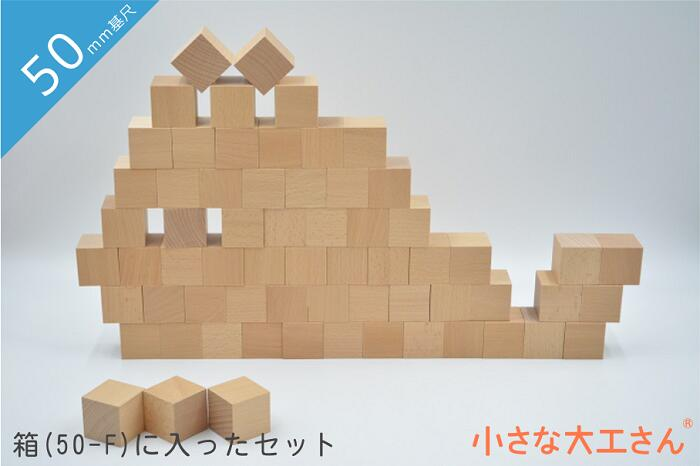 【50mm基尺】50-A 箱入り(50-F) 立方体64個セット