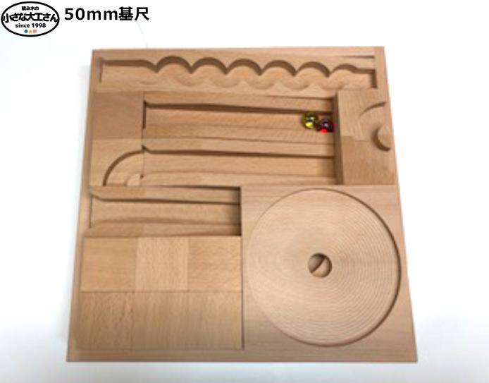 【50ミリ基尺 ビー玉ころがしレールセット】人気のうずまきボード入り 日本製 白木の積み木 50-36d