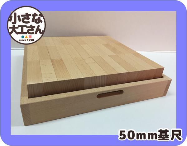 【50ミリ基尺 直方体36個 箱入りセット】 直方体36個 日本製 白木の積み木 50-36個直方体 箱入りセット