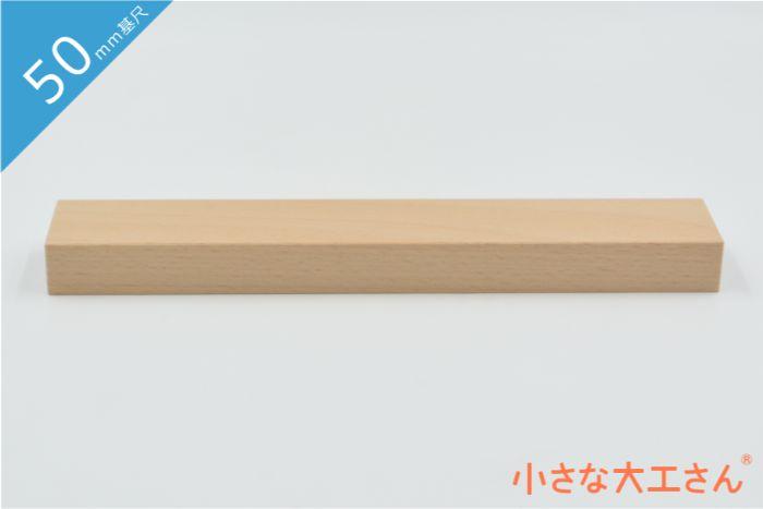小さな大工さん 積み木 つみき 積木 ツミキ 箱 木のおもちゃ 知育玩具 評判 白木 無塗装の日本製 工場直販 日本製 おもちゃ 2歳 5歳 50mm基尺 単品商品 4歳 50×25×300mm 良質 国産 1歳 プレゼント ふるさと割 超安い 誕生日 3歳 知育 木製