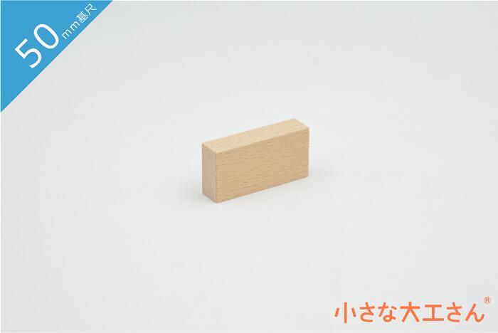 小さな大工さん 積み木 つみき 積木 ツミキ 限定品 箱 木のおもちゃ 知育玩具 評判 白木 無塗装の日本製 工場直販 日本製 おもちゃ 50mm基尺 誕生日 1歳 国産 3歳 プレゼント 単品商品 25×12.5×50mm 4歳 5歳 知育 木製 良質 セール価格 2歳