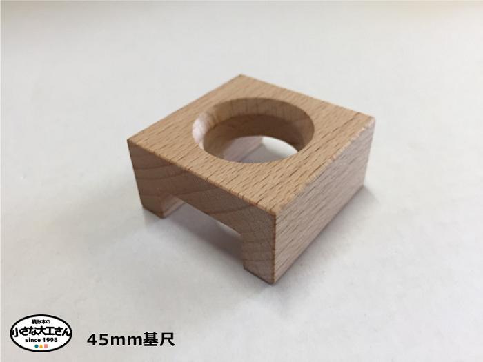 小さな大工さん 供え ビー玉転がしレール 45ミリ基尺 白木 半分の高さのくぐり 完売 工場直販 無塗装の日本製