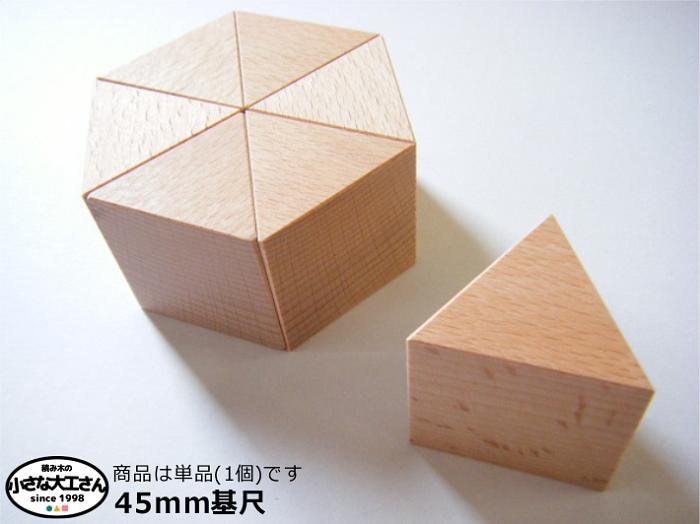 小さな大工さん 45ミリ基尺 激安 木製 積木 人気 知育 白木 あつ 45ミリ基尺 無塗装の日本製 工場直販 セール 特集 単品 正三角形