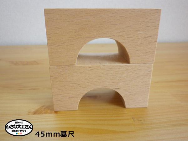 小さな大工さん 最安値 45ミリ基尺 木製 積木 人気 知育 白木 『4年保証』 アーチ型積み木 45ミリ基尺積み木 厚アーチ トンネル 工場直販 2個で1セット 無塗装の日本製